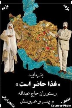 شوخی با پوستر جشنواره تئاتر امسال/ منتشر شده در فضای مجازی