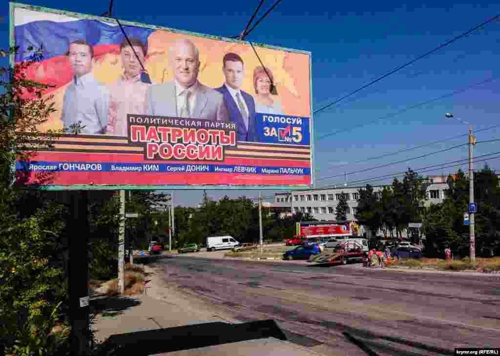 Партия «Патриоты России» не может похвастаться большим количеством агитации или креативными пиарщиками, но за рекламную площадь в городе побороться готова
