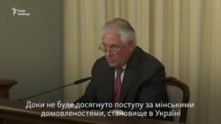 Держсекретар США назвав відсутність поступу в урегулюванні в Україні перешкодою до нормалізації з Росією (відео)