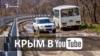 Крым в YouTube: разбитые дороги, танцы и рыбаки