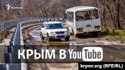 Крым в YouTube
