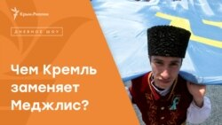 Крымские татары против России: чем Кремль заменяет Меджлис?