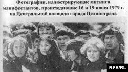 Астананың Целиноград кезінде Неміс автономиясына қарсы акцияға жиналған адамдар. Маусым, 1979 жыл. (Көрнекі сурет)