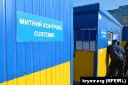 Адміністративний кордон з окупованим Кримом, листопад 2014 року