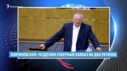 Видеоновости Кавказа 24 сентября