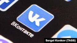 Социальная сеть «ВКонтакте».