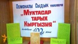 """""""Кыргыздардын кыскача тарыхына"""" 100 жыл"""