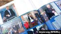 Фотоальбом «Крымская весна»