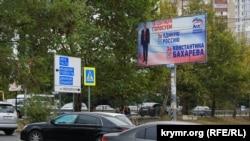 предвыборные билборды рядом с рынком