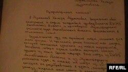 «Предсмертное письмо» осужденного по делу о терроризме Хамзы Мускалиева. Актобе, 24 ноября 2009 года.