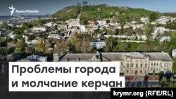 Керчь: проблемы города и молчание керчан | Радио Крым.Реалии