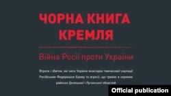 Чорна книга Кремля