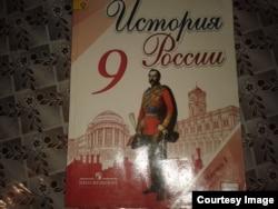 Фото автора. Підручник «Історія Росії» в «ДНР»
