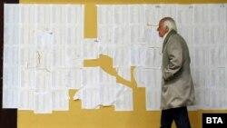 Alegeri la Plovdiv, Bulgaria