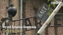 В музее концлагеря Освенцим в одной из кружек нашли спрятанные драгоценности