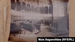 თბილისის საკრებულოს დარბაზის ისტორიული ფოტო