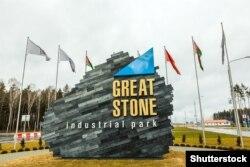Білорусько-китайський індустріальний парк «Великий камінь»