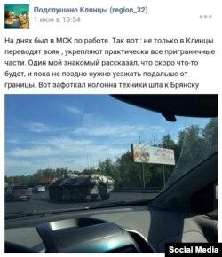 Жыхары Клінцоў занепакоеныя зьяўленьнем вайскоўцаў у горадзе