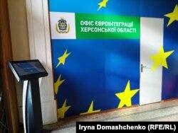 Офіс євроінтеграції в Херсонській області