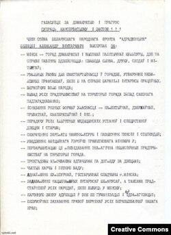 Перадвыбарчая ўлётка Алеся Бяляцкага