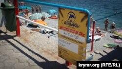 Розцінки на пляжі «Дельфін» в Ялті
