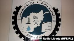 د افغانستان د کانونو وزارت نښان