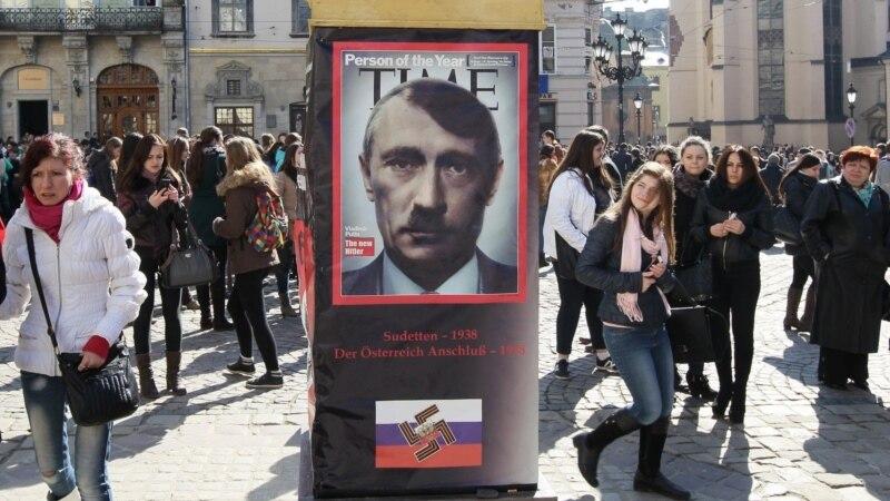 Крым-2014 и Австрия-1938: путинская аннексия и гитлеровский аншлюс