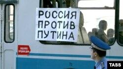 """Rusia kundër Putinit"""