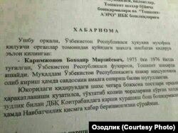 Баҳодир Каримжоновнинг қидирувга берилгани ҳақидаги расмий хабарнома.