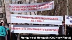Кызыл, митинг протеста, весна 2017 года