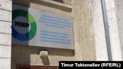 """Офис МТРК """"Мир"""" в Бишкеке"""