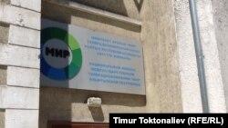 """Мамлекеттер аралык """"Мир"""" телерадиокомпаниясынын Кыргызстандагы кеңсеси Бишкектин борборунда жайгашкан"""