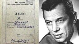 Георгий Жженов и папка с его уголовным делом