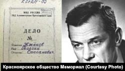 Копия уголовного дела Георгия Жженова