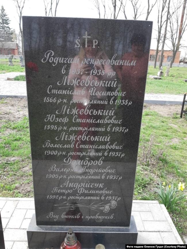 Пам'ятний знак репресованим рідним Олени Гуцал