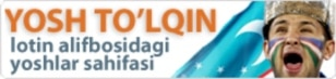 "Uzbekistan -- A banner for ""Yosh to'lqin"" youth project of Uzbek service, 24Mar2011"