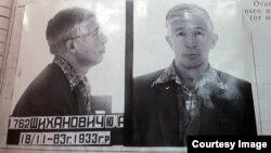 Юрий Шиханович. Фото из дела, заведенного госбезопасностью, 1983 год