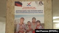 Как проходили выборы главы Марий Эл в Йошкар-Оле