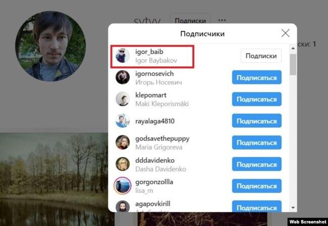 Подписчики Дмитрия Сытого в Инстаграме