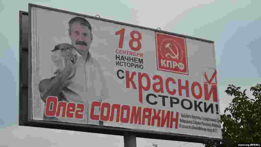Олег Соломахин від комуністів теж може