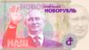 Девальвація рубля в анекдотах: «Ховали рубль – зламали два табло»