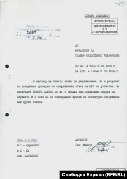 The letter is signed by Dimitar Kendimenov, a former secret-service officer who was in Britain when Markov was killed. (CLICK TO ENLARGE)