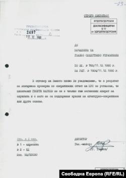 Националната разузнавателна служба (НРС), наследник на комунистическото разузнаване, утостоверява пред следователите, че Георги Марков не е работил за службата. Непубликуван документ от 1990 г.
