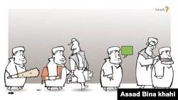 کارتون از اسد بیناخواهی