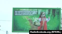 Білборди про «загадкову російську душу» висять в окупованому Луганську