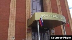 Здание городского суда в Альметьевске