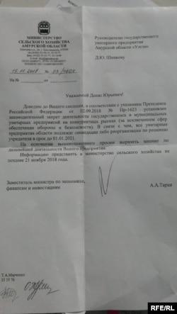 В соответствии с приказом президента, все ГУПы должны быть закрыты или преобразованы. Оленеводы Селемджинского района должны теперь платить 8.5 млн рублей в год - чтобы пользоваться своими исконными территориями
