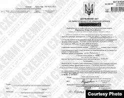 Документ, подтверждающий права землевладельца Петра Порошенко