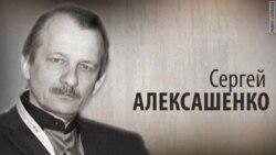 Культ личности. Сергей Алексашенко