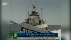 Iran Test-Fires Missile In Strait Of Hormuz